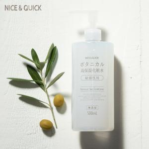 NICE&QUICK ナイス&クイック ボタニカル高保湿化粧水 敏感肌用 500mL|joiedebeaute