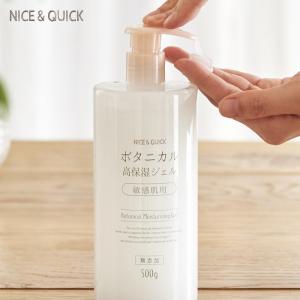 NICE&QUICK ナイス&クイック ボタニカル高保湿ジェル 敏感肌用 500mL