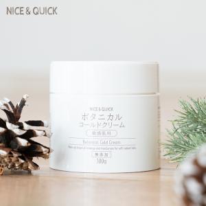 NICE&QUICK ナイス&クイック ボタニカル コールドクリーム 敏感肌 300g 日本製