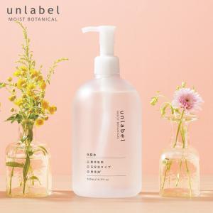 アンレーベル モイスト ボタニカル 化粧水 500mL unlabel 大容量 日本製