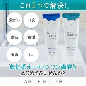 ホワイトマウス WHITEMOUTH 歯磨き粉 オーラルケア 100g [単品]