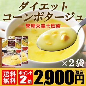 コーンポタージュ 粉末 コーンスープ インスタント 送料無料 ×2袋