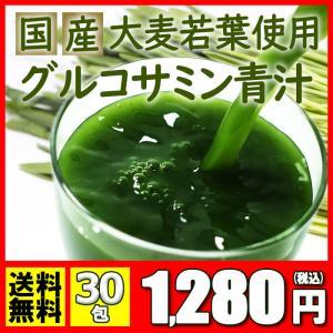 オープン記念 セール 青汁 国産 大麦若葉 乳酸菌 酵素 ケ...
