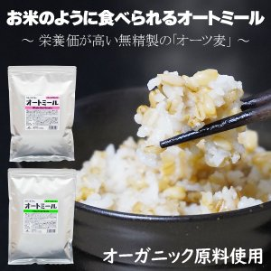もち麦 よりスゴい スーパーオーツ麦 送料無料 1kg...