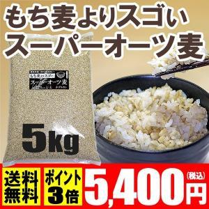 雑穀 もち麦 よりスゴい スーパーオーツ麦 送料無料 5kg...