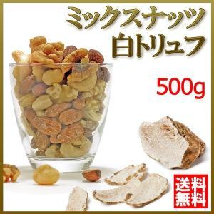 ミックスナッツ 500g 白トリュフ塩味 無塩 素焼きではありません 送料無料 ポイント消化