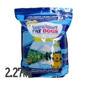 ナチュラルバランス 犬 ファットドッグス 5ポンド/2.27kg ドッグフード