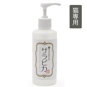 天然三六五 猫専用食器洗剤サラピカ 200ml ポンプタイプ...