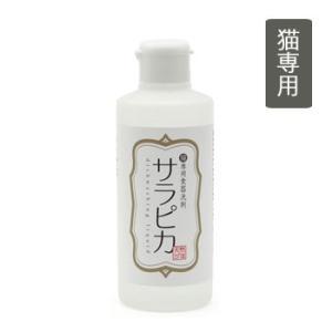 天然三六五 猫専用食器洗剤サラピカ 200ml キャップタイ...