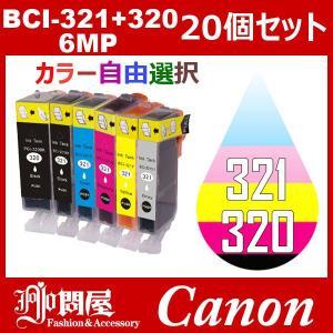 BCI-321/320 20個セット ( 自由選択 BCI-320PGBK BCI-321BK BCI-321C BCI-321M BCI-321Y BCI-321GY ) 互換インク Canon キャノン