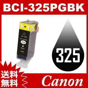 BCI-325PGBK ブラック 互換インクカートリッジ Canonインク キャノン互換インク キャ...