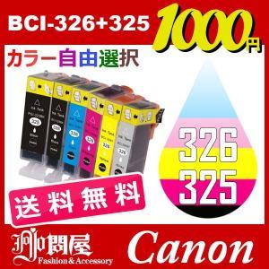 あすつく 対応   キャノン BCI-326+325  カラー自由選択 互換インクカートリッジ IC...