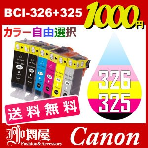 BCI-326+325/6MP 11個セット ( 送料無料 自由選択 BCI-325PGBK BCI-326BK BCI-326C BCI-326M BCI-326Y BCI-326GY ) キャノン互換インク|jojo-donya