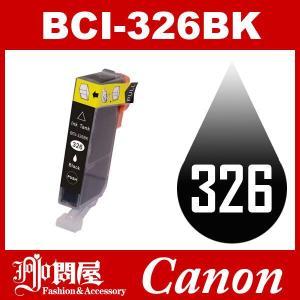 BCI-326BK ブラック 互換インクカートリッジ Canonインク キャノン互換インク キャノン...