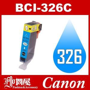 BCI-326C シアン 互換インクカートリッジ Canonインク キャノン互換インク キャノン イ...