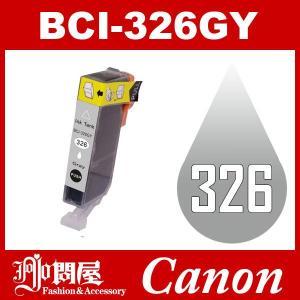 BCI-326GY グレー 互換インクカートリッジ Canonインク キャノン互換インク キャノン ...