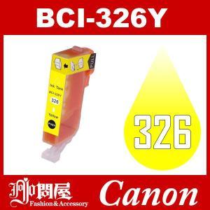 BCI-326Y イエロー 互換インクカートリッジ Canonインク キャノン互換インク キャノン ...
