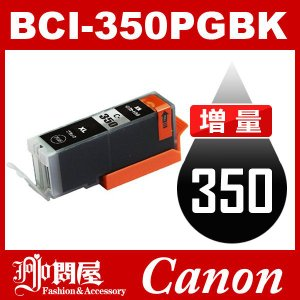 BCI-350PGBK ブラック 増量 互換インクカートリッジ Canon BCI-350-PGBK...