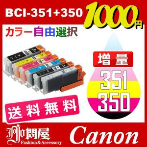 BCI-351+350/6MP 増量 11個セット ( 送料無料 自由選択 BCI-350PGBK BCI-351BK BCI-351C BCI-351M BCI-351Y BCI-351GY ) 互換インク Canon