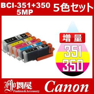 BCI-351+350/5MP 増量 5色セット 中身 ( BCI-350PGBK BCI-351B...