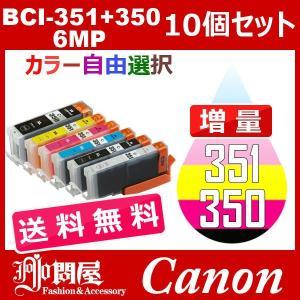 BCI-351+350/6MP 増量 10個セット ( 送料無料 自由選択 BCI-350PGBK ...