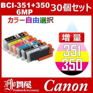 BCI-351+350/6MP 増量 30個セット ( 自由選択 BCI-350PGBK BCI-351BK BCI-351C BCI-351M BCI-351Y BCI-351GY ) 互換インク Canon