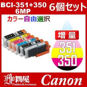 BCI-351+350/6MP 増量 6個セット ( 自由選択 BCI-350PGBK BCI-35...