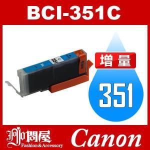 BCI-351C シアン 増量 互換インクカートリッジ Canon BCI-351-C インク・カー...
