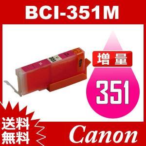 BCI-351M マゼンタ 増量 互換インクカートリッジ Canon BCI-351-M インク・カ...