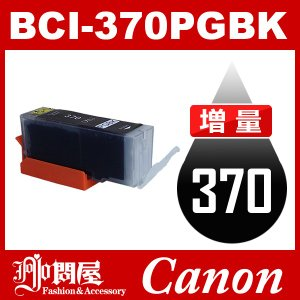 BCI-370PGBK ブラック 増量 互換インクカートリッジ Canon BCI-370-PGBK インク キャノン プリンタインク キヤノン|jojo-donya