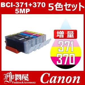 BCI-371+370/5MP 増量 5色セット 中身 ( BCI-370PGBK BCI-371BK BCI-371C BCI-371M BCI-371Y )  BCI-371|jojo-donya