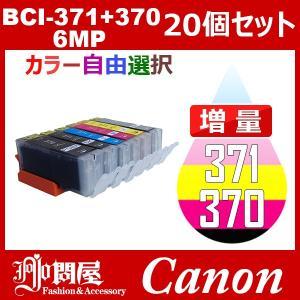 BCI-371+370/6MP 増量 20個セット ( 自由選択 BCI-370PGBK BCI-371BK BCI-371C BCI-371M BCI-371Y BCI-371GY )