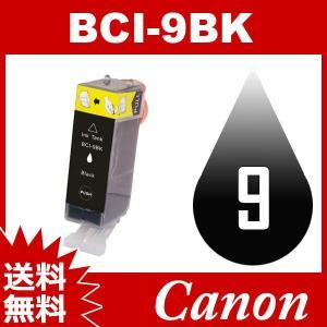 BCI-9BK ブラック 互換インク インク キャノン互換インク キャノン キャノン CANON キャノンインクカートリッジ 送料無料|jojo-donya