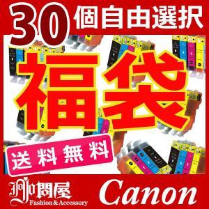 30個 キヤノンインク福袋 BCI-351+350 BCI-326+325 BCI-321+320 BCI-7e+9BK BCI-3e BCI-351 BCI-350 BCI-325   30個 型番 カラー選べる,更に送料無料|jojo-donya