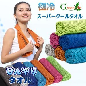 1枚セット クールタオル ひんやりタオル 冷却タオル メール...