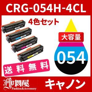 CRG-054H 大容量タイプ 4色送料無料 キヤノン Canon 汎用トナー CRG-054HBK...