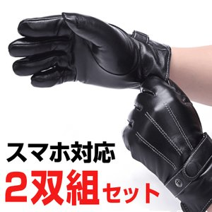 スマホ対応 裏起毛 レザー 2双 手袋 メンズ レディース スマホ スマートフォン対応 液晶タッチ ...