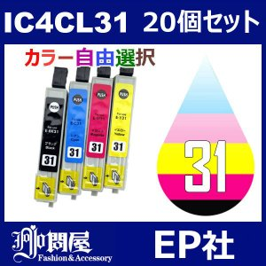 IC31 IC4CL31 20個セット( 自由選択 ICBK31 ICC31 ICM31 ICY31 ) ( 互換インク ) EPSON