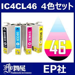 IC46 IC4CL46 4色セット 中身 ( ICBK46 ICC46 ICM46 ICY46 ) ( 互換インク ) EPSON