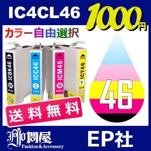 IC46 IC4CL46 12個セット( 送料無料 自由選択 ICBK46 ICC46 ICM46 ICY46 ) ( 互換インク ) EPSON