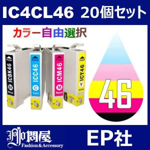 IC46 IC4CL46 20個セット( 自由選択 ICBK46 ICC46 ICM46 ICY46 ) ( 互換インク ) EPSON