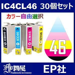 IC46 IC4CL46 30個セット( 自由選択 ICBK46 ICC46 ICM46 ICY46 ) ( 互換インク ) EPSON
