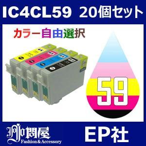 IC59 IC4CL59 20個セット( 自由選択 ICBK59 ICC59 ICM59 ICY59 ) 互換インク インクカートリッジ EPSONエプソンインクカートリッジ