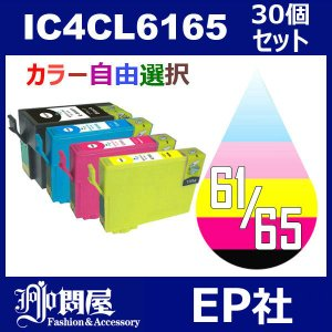 IC6165 IC4CL6165 30個セット ( 自由選択 ICBK61 ICC65 ICM65 ICY65 ) ( 互換インク ) EPSON