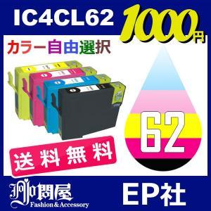 IC62 IC4CL62 12個セット ( 送料無料 自由選択 ICBK62 ICC62 ICM62 ICY62 ) 互換インク インクカートリッジ jojo-donya