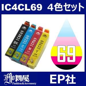 IC69 IC4CL69 4色セット 中身 ( ICBK69L ICC69 ICM69 ICY69 ) ( 互換インク ) EPSON