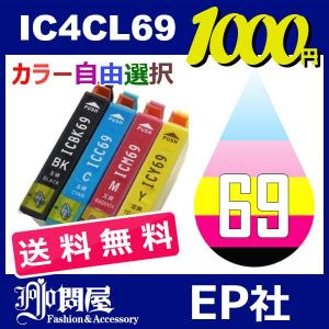 IC69 IC4CL69 12個セット( 送料無料 自由選択...