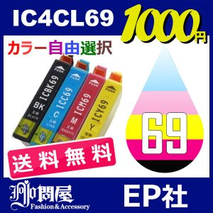 IC69 IC4CL69 12個セット( 送料無料 自由選択 ICBK69L ICC69 ICM69...
