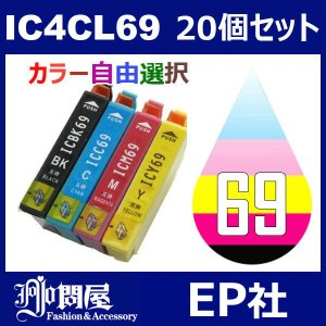IC69 IC4CL69 20個セット( 自由選択 ICBK69L ICC69 ICM69 ICY69 ) ( 互換インク ) EPSON