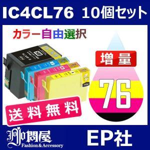 IC76 IC4CL76 10個セット 増量 ( 送料無料 自由選択 ICBK76 ICC76 ICM76 ICY76 ) ( 互換インク ) EPSON|jojo-donya